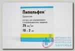 Пипольфен амп 2.5% 2мл N 10