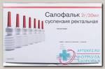 Салофальк сусп ректальн 2г/30мл N 7