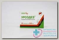 Урсодез капс 500 мг N 30