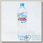 Святой источник вода 1.5л негаз N 1