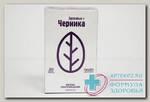 Фиточай сахароснижающий Здоровье+Черника ф/п 2,0г Здоровье N 20