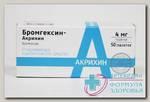 Бромгексин Акрихин тб 4мг N 50