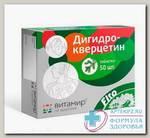 Дигидрокверцетин фито Витамир таб 200мг N 50
