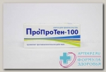 Пропротен-100 капли гомеопат фл 25мл N 1