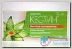 Кестин тб лиофилизир для рассасыв 20 мг N 10