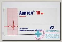 Арител таб п/о плен 10 мг N 30