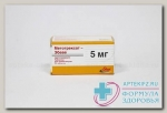 Метотрексат Эбеве тб 5 мг N 50