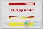 Кетодексал р-р д/в/в/м 25 мг/мл 2 мл N5