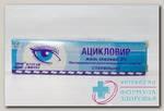 Ацикловир мазь глазная 3% 5 г N 1