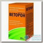 Веторон р-р 2% фл 20мл N 1