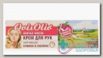 OvisOlio Овечье масло крем д/рук смягчающий сливки и малина 70г N 1