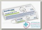 Dentinale natura детский гель д/десен 20мл при прорезывании зубов N 1