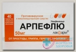 Арпефлю тб п/о плен 50 мг N 40