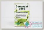 Зеленый овес пакет-саше N 10