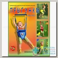 Baby boom прыгунки номер-1 тренажер д/детей 6+мес N 1