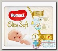 Huggies Elite Soft подгузники р-р 1 (3-5 кг) N 25