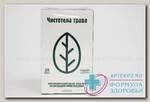 Чистотел трава Здоровье ф/п 1.5 г N 20
