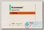 Ксеникал капс 120мг N 42