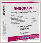 Лидокаина гидрохлорид амп 10% 2мл N 10