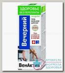 Неогален ВенАктив вечерний гель-бальзам д/ног с охлажд эффект при усталост/тяжести 50мл N 1