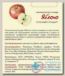 Помада гигиеническая яблоко 3,5 г N 1