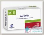 Варфарин - Канон тб 2,5 мг N 100