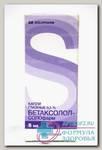 Бетаксолол Солофарм капли глазные 0,5% 5 мл N 1