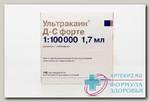 Ультракаин Д-С форте р-р д/ин картр 1,7мл N 100