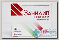Занидип Рекордати тб п/о плен 20 мг N 56