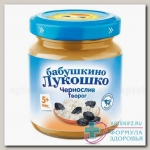 Бабушкино лукошко Пюре из чернослива с творогом 100г 5+мес N 1