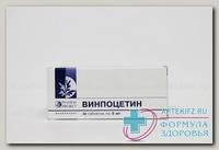 Винпоцетин тб 5мг N 50