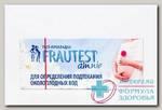 Frautest тест-прокладка д/определения подтекания околоплодных вод N 1