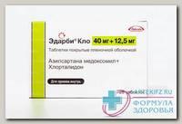 Эдарби Кло тб 40 мг+12,5 мг N 28