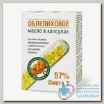 Облепиховое масло с омега-3 капс N 180
