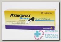 Атаканд Плюс тб 16 мг+12,5 мг N 28