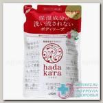 LION Увлажняющий гель д/душа с аром. цветочного букета Hadakara, запасной блок, 360 мл. N 1
