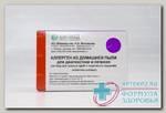 Аллерген из домашней пыли д/диагностики и лечения р-р п/к проб и п/к введения N 1