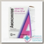 Амоксициллин + Клавулановая кислота таб п/о плен 875мг+125мг N 14