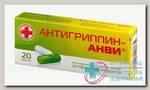 Антигриппин-Анви капс N 20