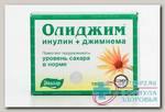 Олиджим (инулин+джиминема) тб N 100