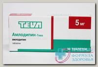 Амлодипин - Тева тб 5 мг N 30