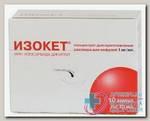 Изокет р-р д/инф 0.1% амп 10мл N 10