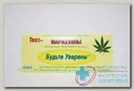 Будьте уверены экспресс-тест на определение марихуаны в моче N 1