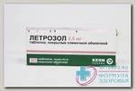 Летрозол тб п/о плен 2,5 мг N 30
