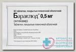 Бараклюд тб п/о плен 0,5 мг N 30
