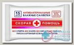 Скорая помощь салфетки влажные гигиенические антибакт N 15