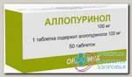 Аллопуринол тб 100мг N 50