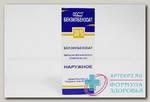 Бензилбензоат эмульсия 20% 200г фл N 1
