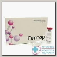 Гептор лиофил пор д/приг р-ра в/в в/м фл 400мг N 5+растворитель N 5