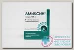 Амиксин тб п/о плен 125мг N 6